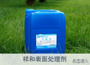 雷竞技牌XH-2型常温锌系磷化液