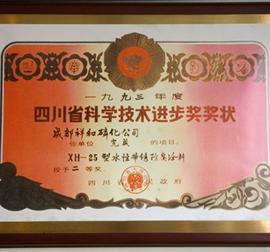 四川省科学技术进步奖