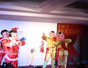 跨越雷竞技,超越自我—2013春节联欢--分公司领导联队