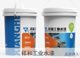 雷竞技牌XHS5010改性醇酸铁红强附着底漆(双干型单组分)